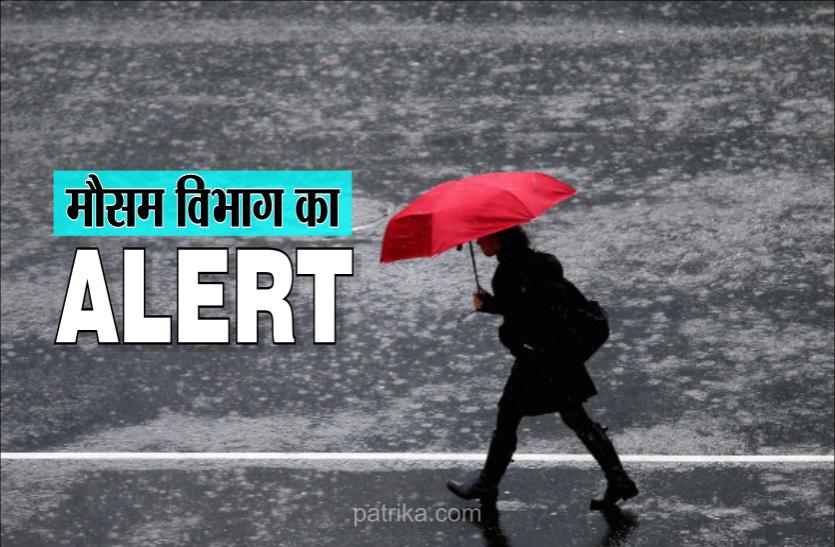 सावधान: इन 12 जिलों में बारिश के साथ ओले और बिजली गिरने की चेतावनी