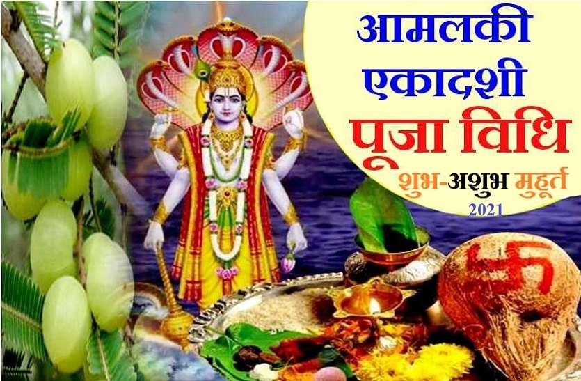 Amalaki Ekadashi 2021: आमलकी एकादशी 25 मार्च को जानें शुभ-अशुभ मुहूर्त के साथ ही पूजा विधि और कथा