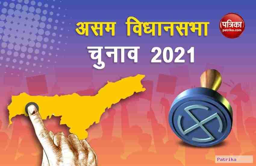 असम विधानसभा चुनाव 2021