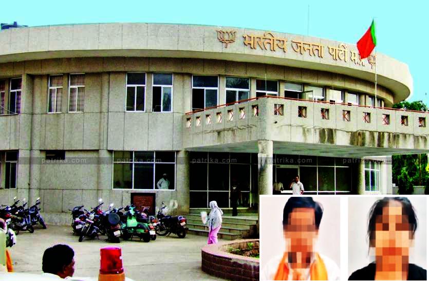 भाजपा कार्यालय में हुआ यौन शोषण, दो युवतियों ने लगाया आरोप