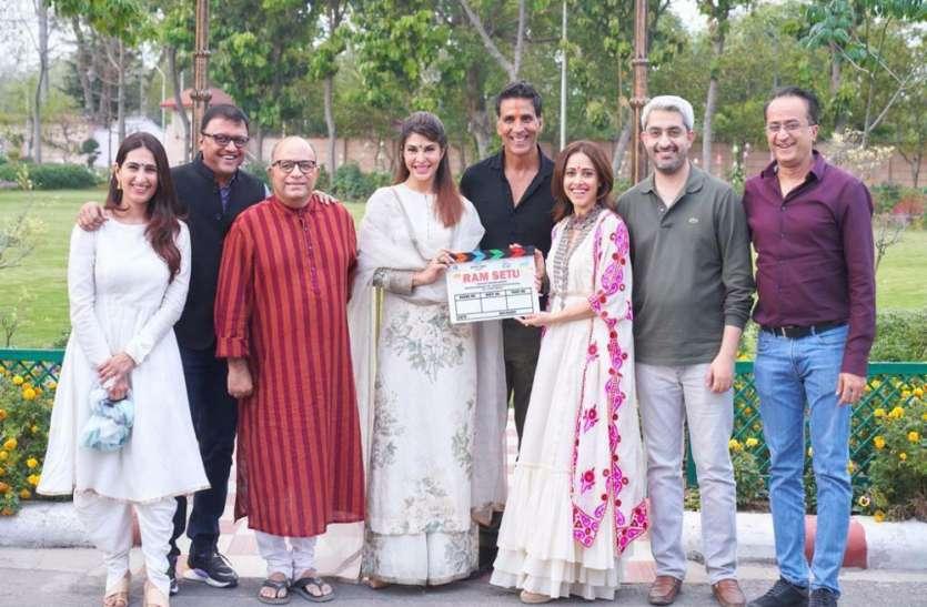 'राम सेतु' की टीम ने फ़िल्माया मुहूर्त शॉट, फ़ोटो पोस्ट कर के जाहिर की खुशी