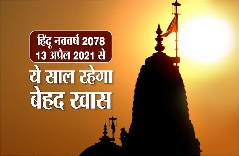 Navsamvatsar 2078 name is RAKSHAS