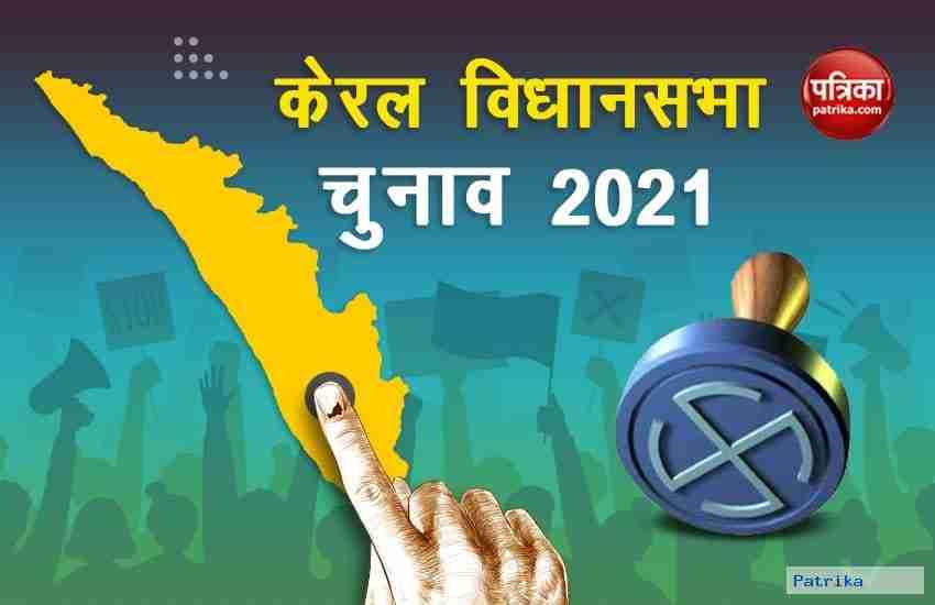 केरल विधानसभा चुनाव 2021