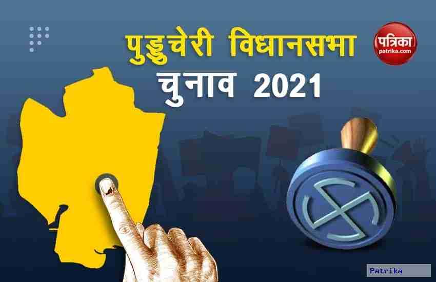पुडुचेर्री विधानसभा चुनाव 2021