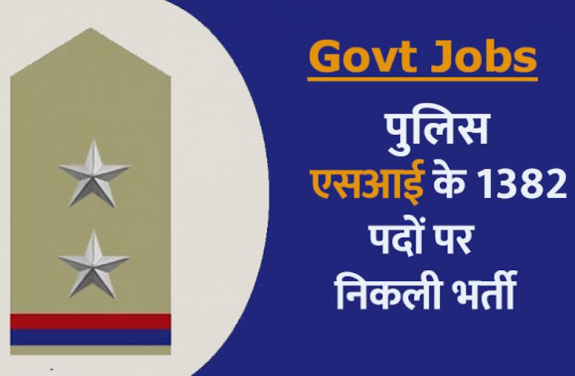 सरकारी नौकरी: गुजरात पुलिस में एसआई के 1382 पदों पर निकली भर्ती, ग्रेजुएट युवा जल्द करें अप्लाई