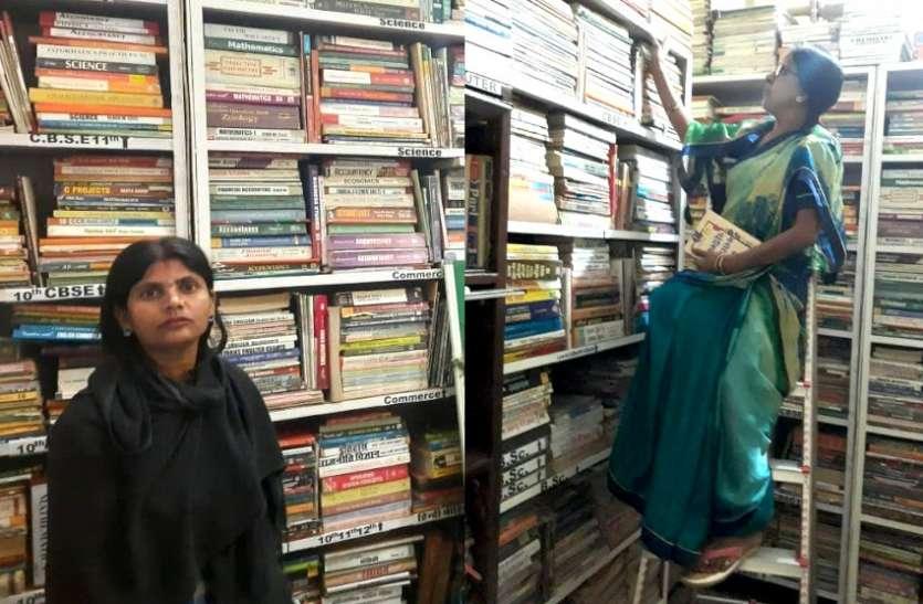 She News : बेटियों के लिए निशुल्क बुक बैंक