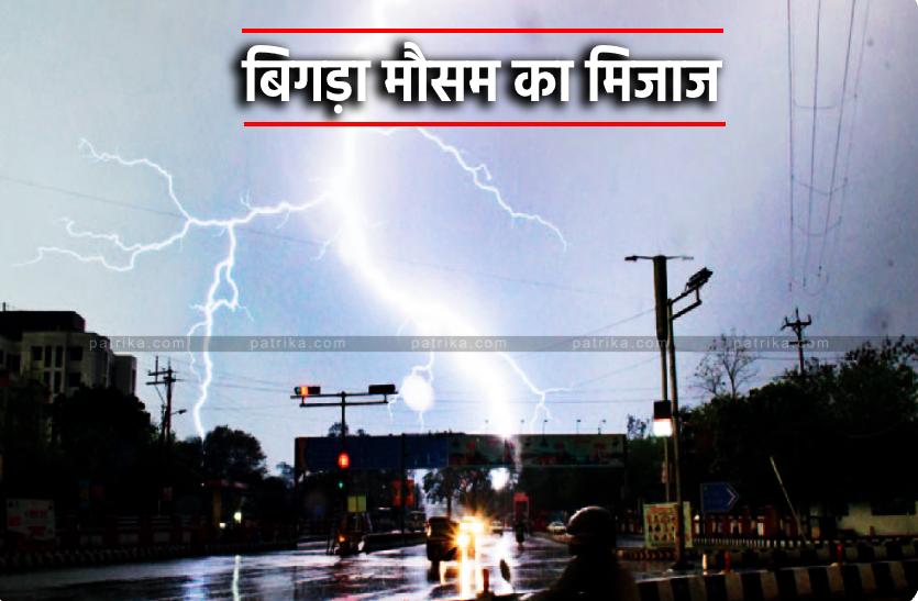 Weather Updates: मध्य प्रदेश में बिगड़ा मौसम का मिजाज, बारिश और ओले गिरे