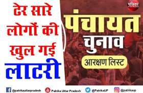 यूपी ग्राम पंचायत चुनाव नई आरक्षण लिस्ट जारी, मैनपुरी में जानें कौन सी सीट हुई आरक्षित