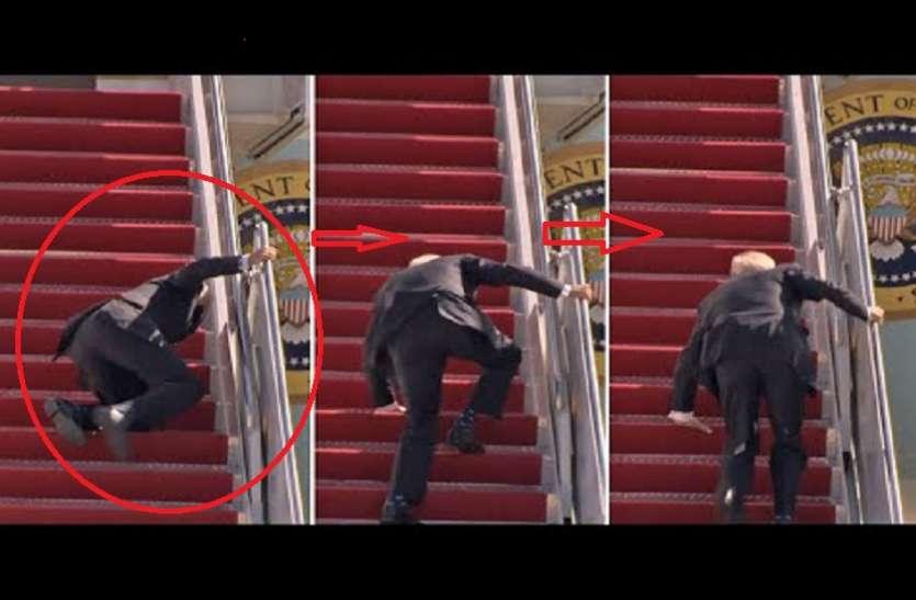 US: जो बाइडेन का बिगड़ा बैलेंस, विमान की सीढ़ियां चढ़ते वक्त गिरने से बाल-बाल बचे, वीडियो वायरल