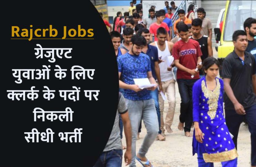 राजस्थान सहकारी भर्ती बोर्ड ने क्लर्क के पदों पर निकाली भर्तियां, जल्द करें अप्लाई
