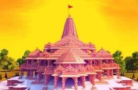 Pics : अयोध्या में राम मंदिर निर्माण