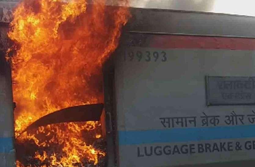 नई दिल्ली-लखनऊ शताब्दी एक्सप्रेस में लगी आग, कानपुर के यात्रियों ने फोन से घरों में दी सूचना