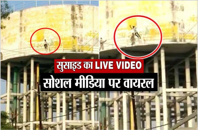 पानी की टंकी से कूदकर युवक ने की आत्महत्या, सोशल मीडिया पर वायरल हुआ सुसाइड का LIVE VIDEO