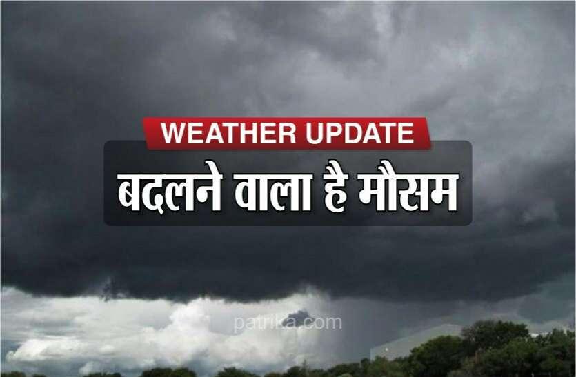 मौसम का रुख नरम-गरम, दिन में गर्मी से थोड़ी राहत , 2 दिन में बदल सकता है मौसम