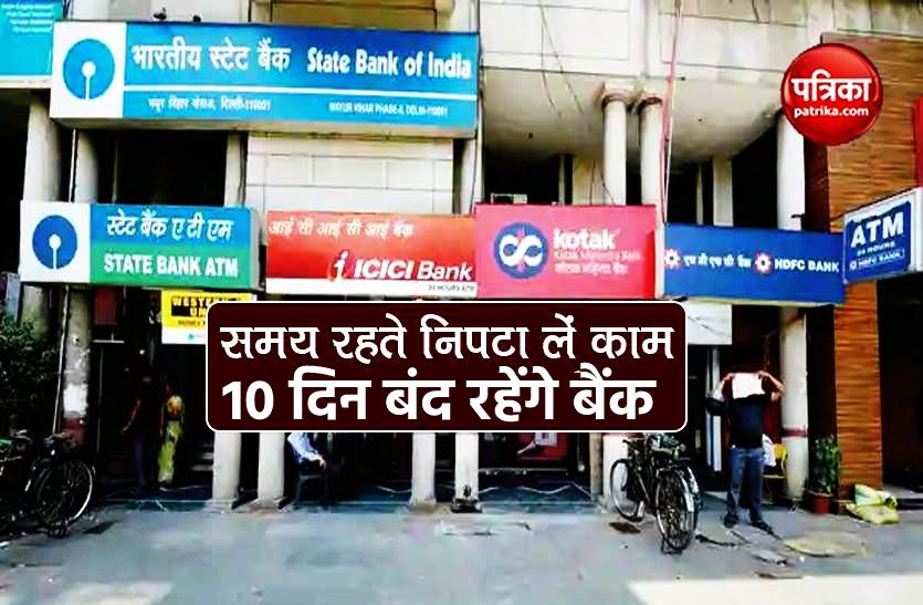 जरूरी खबरः होली से पहले निपटा लें जरूरी काम 10 दिन बंद रहेंगे बैंक