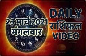 आज का video Horoscope : आज 12 राशियों के लिए कैसा रहेगा मंगलवार? यहां देखें
