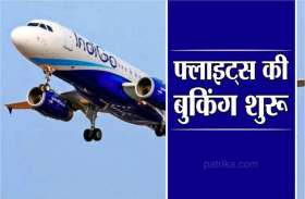 महाराष्ट्र और उत्तर प्रदेश के लिए नई फ्लाइट 28 से, शुरू हुई बुकिंग