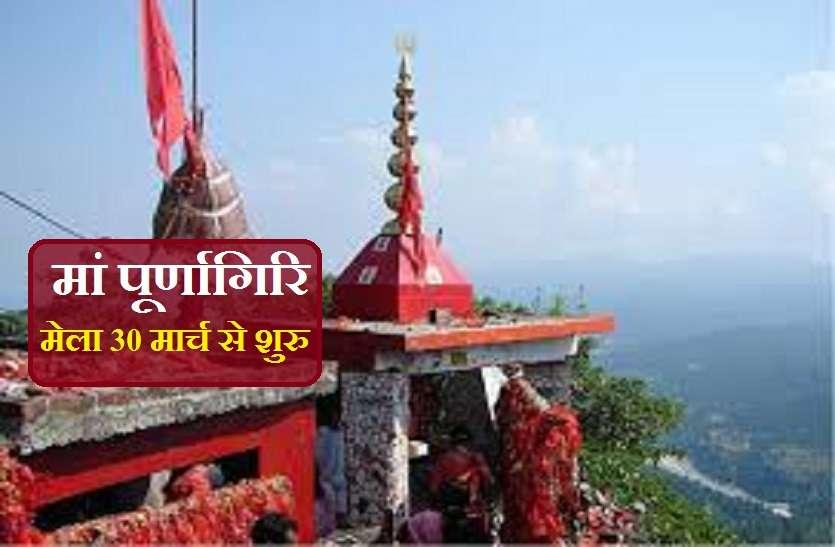 Mata Purnagiri Darshan 2021 : एक दिन में दस हजार श्रद्धालु ही करेंगे,मां पूर्णागिरि के दर्शन