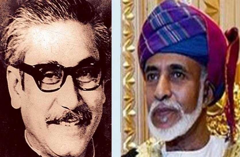 क्यों सुल्तान काबूस और मुजीबुर रहमान के लिए बदले गए गांधी शांति पुरस्कार के नियम?