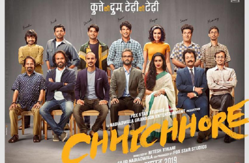 National Film Awards 2019: सुशांत सिंह राजपूत की 'छिछोरे' को मिला बेस्ट हिंदी फिल्म का खिताब