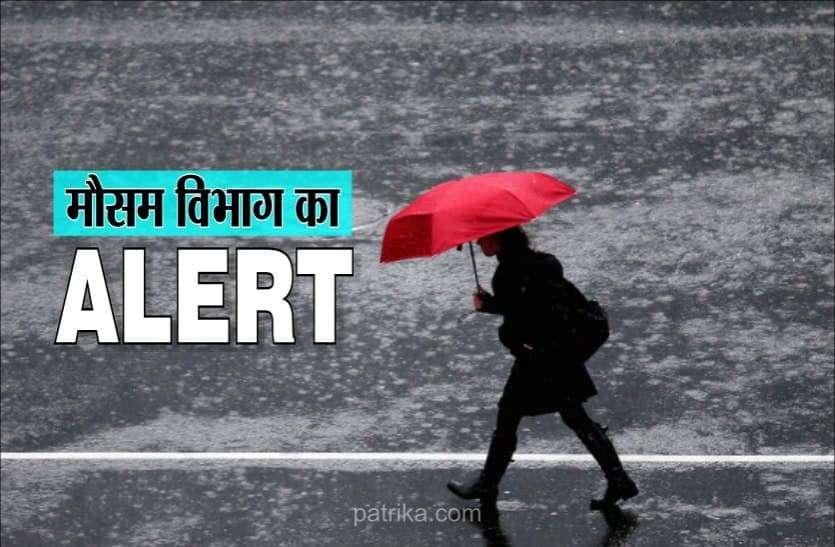 फिर बिगड़ेगा मौसम, आने वाले एक दो दिनों में हो सकती है जोरदार बारिश