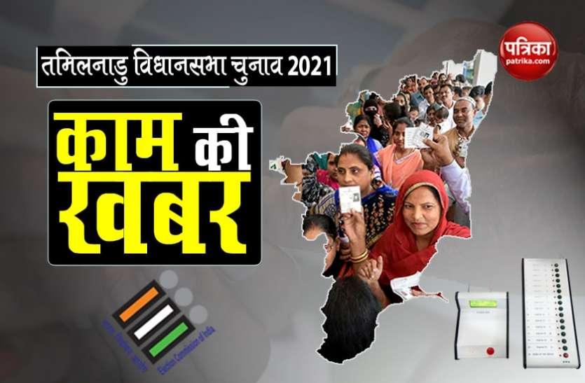 प्रवासी मतदाता साबित हो सकते हैं निर्णायक, AIADMK-BJP के पक्ष में जाने की संभावना