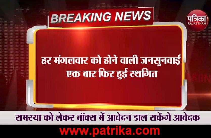 Badwani MP News : हर मंगलवार को होने वाली जनसुनवाई एक बार फिर हुई स्थगित
