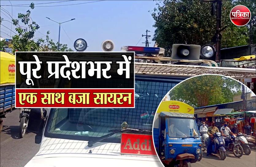 11 बजते ही प्रदेश भर में बजा सायरन, CM शिवराज ने की मास्क लगाने की अपील