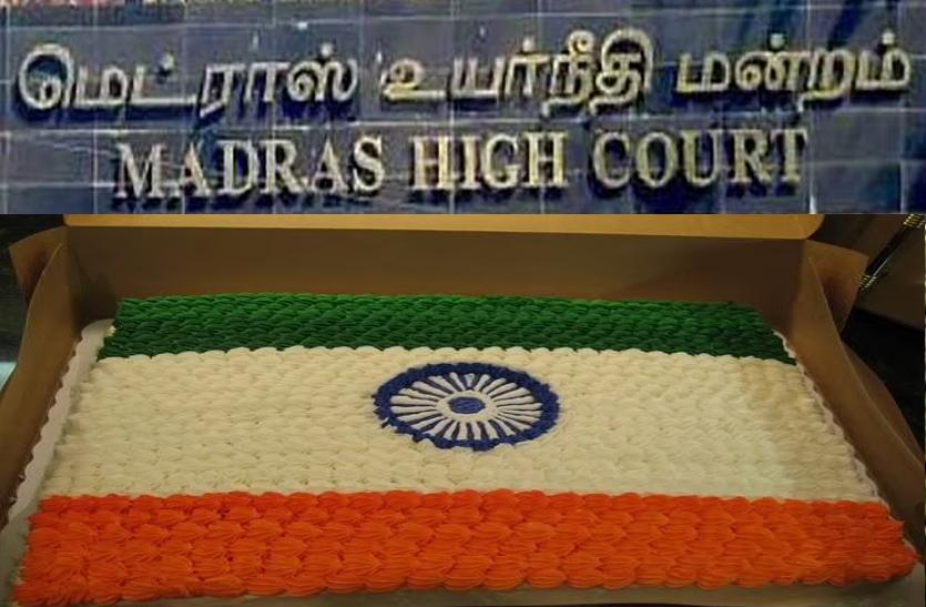 मद्रास हाईकोर्ट ने कहा, तिरंगे व अशोक चक्र वाला केक काटना अपमान नहीं