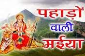 देश के प्रमुख देवी मंदिर: जानें इन मंदिरों के पहाड़ों या ऊंचे स्थान पर ही होने का रहस्य