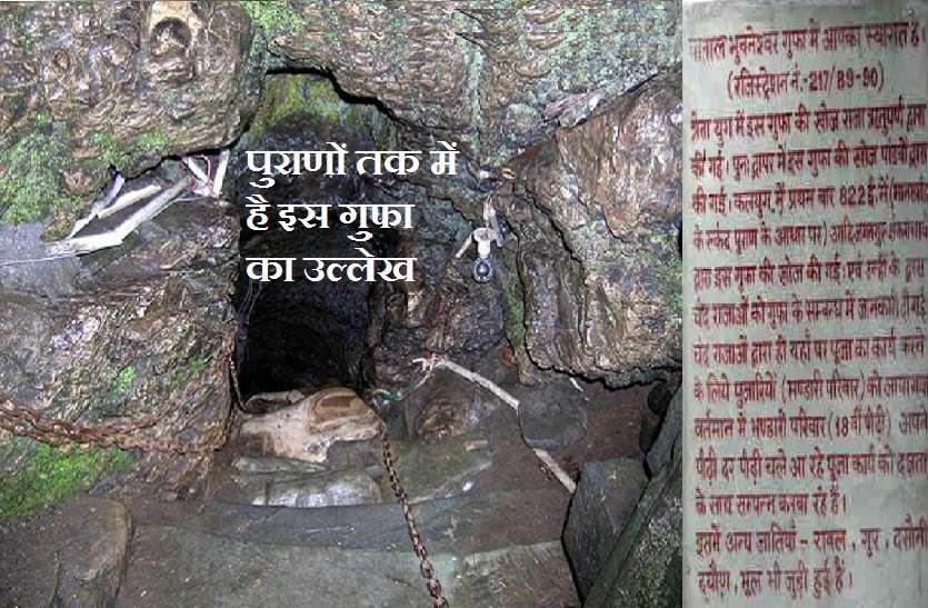 An Secret Cave: ऐसी गुफा जहां छुपा है दुनिया के समाप्त होने का रहस्य