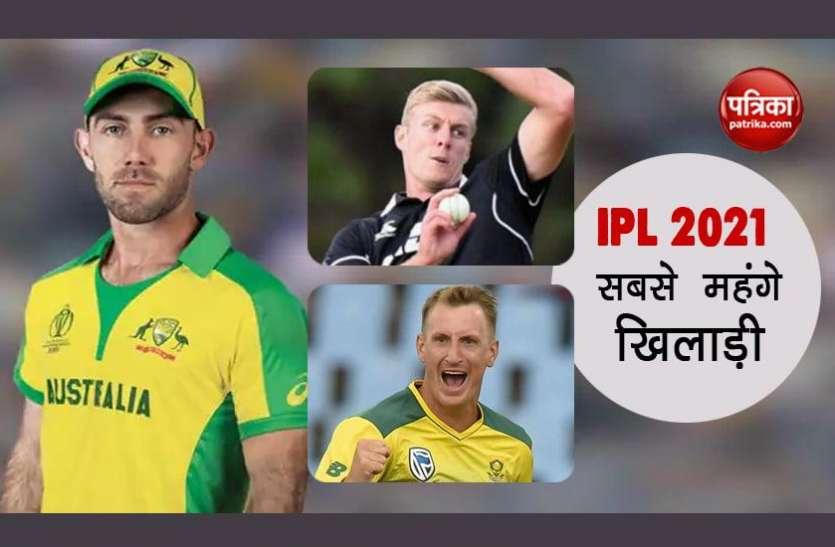 IPL 2021 : सबसे महंगे बिकने वाले टॉप 5 खिलाड़ी, क्रिस मॉरिस ने तोड़ा युवराज सिंह का रिकॉर्ड