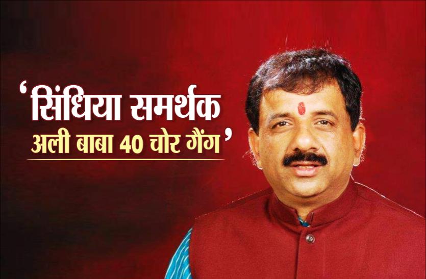 भाजपा नेता ने ही शिवराज के मंत्री को बता दिया चोर, कहा- सिंधिया समर्थक बने मंत्री 'अली बाबा 40 चोर गैंग' से, वीडियो वायरल