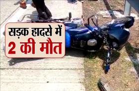 रफ्तार का कहर : तेज रफ्तार अज्ञात वाहन ने बाइक सवारों को मारी टक्कर, 2 की मौत