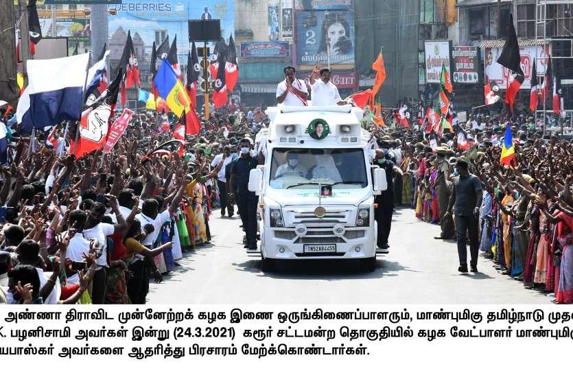 Tamil Nadu Assembly Elections 2021: मोदी के समर्थन से सरकार हुई मजबूत: मुख्यमंत्री