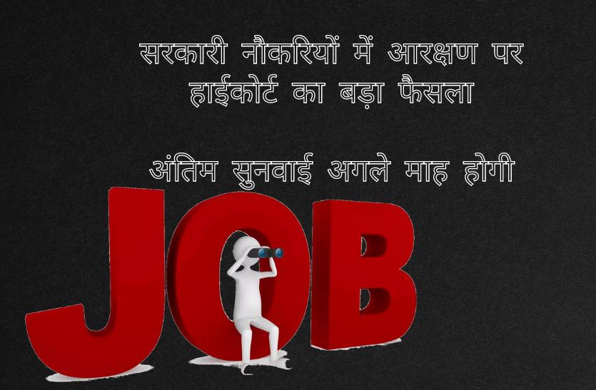 govt jobs reservation : सरकारी नौकरियों में आरक्षण पर हाईकोर्ट का बड़ा फैसला, अंतिम सुनवाई अगले माह होगी