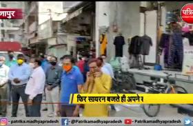 VIDEO: फिर सायरन बजते ही अपने स्थानों पर खड़े हो गए लोग