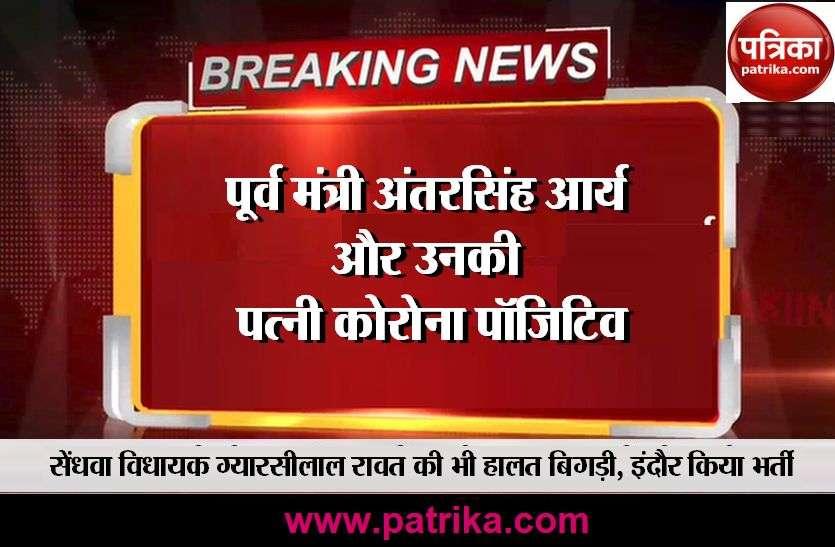 पूर्व मंत्री अंतरसिंह आर्य और उनकी पत्नी की रिपोर्ट आई कोरोना पॉजिटिव, इंदौर में भर्ती