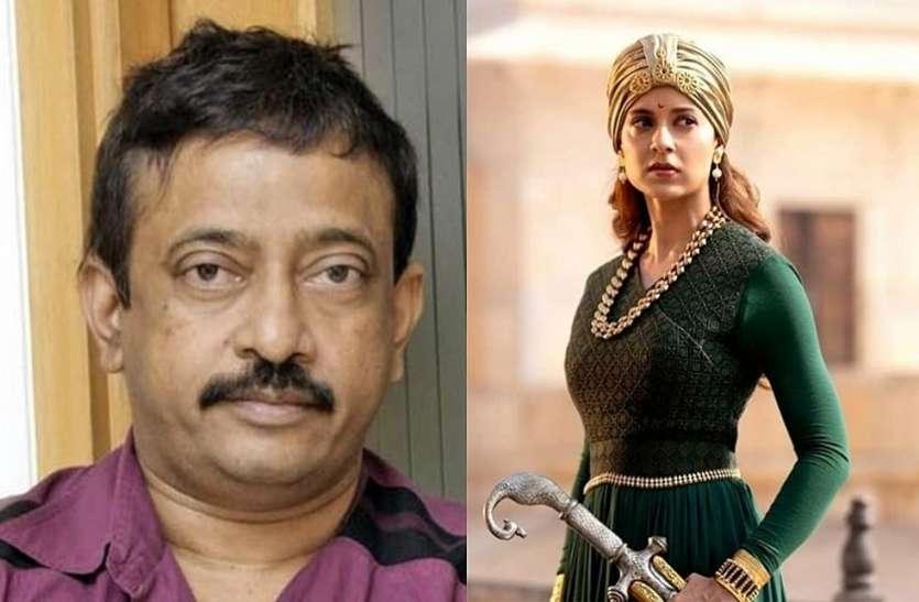 राम गोपाल वर्मा ने कंगना रनौत से मांगी माफी, जानिए क्यों?