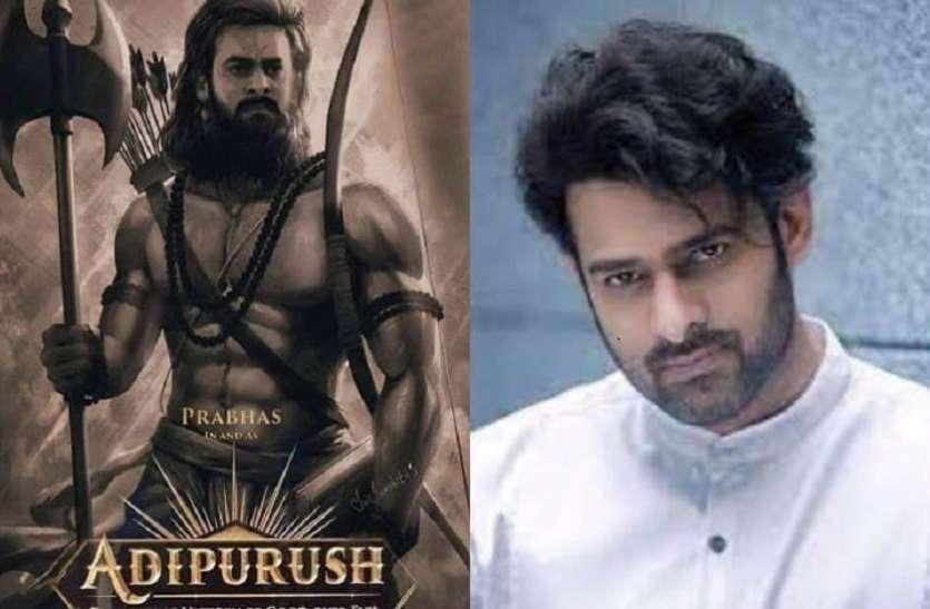 राम नवमी के दिन फिल्म 'आदिपुरुष' का फर्स्ट लुक होगा रिलीज़