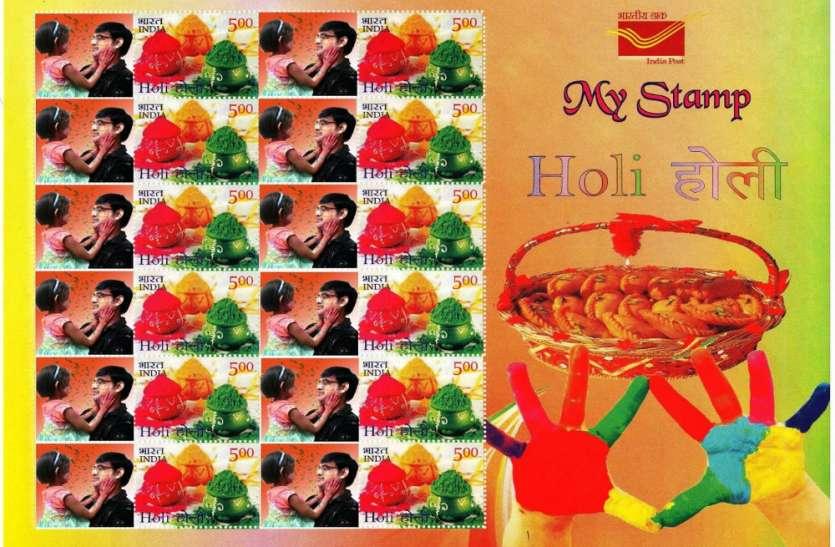 होली के रंग दिखेंगे डाक टिकटों पर:पोस्टमास्टर जनरल