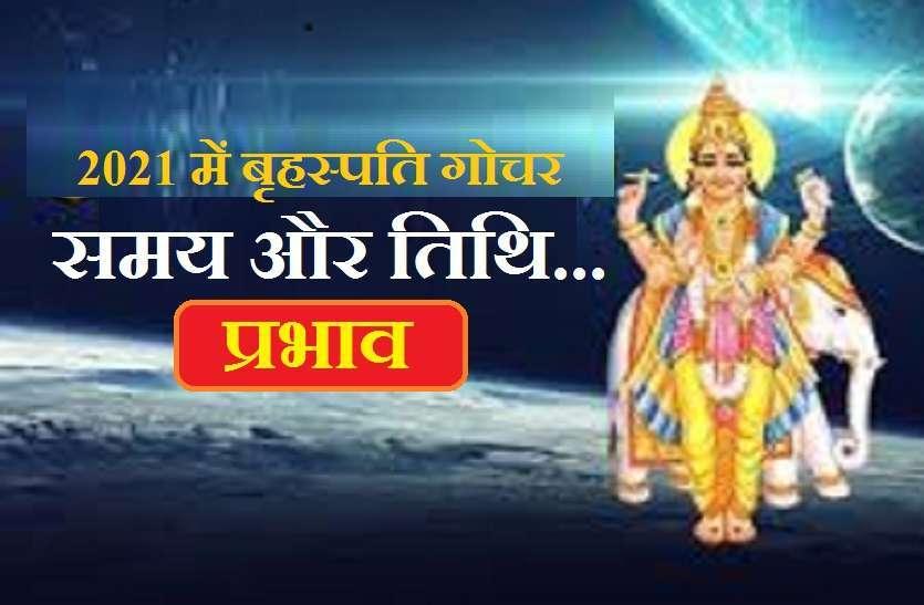 Guru Grah Rashi Parivartan Effects from 6 april 2021