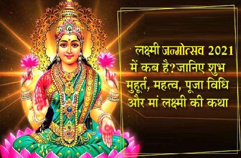 Lakshmi Jayanti 2021 (लक्ष्मी जन्मोत्सव 2021): सुख-समृद्धि के लिए इस 28 मार्च को शुभ मुहूर्त में ऐसे करें पूजा