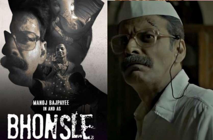 मनोज बाजपेयी की हैट्रिक : 'सत्या' और 'पिंजर' के बाद अब 'भोंसले' के लिए नेशनल अवॉर्ड