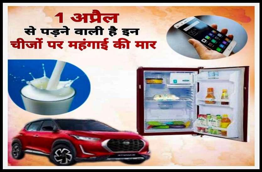 1 अप्रैल से पड़ने वाली है महंगाई की मार, दूध से लेकर कार-फ्रिज तक पर असर