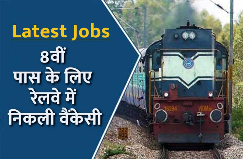 East Central Railway Recruitment 2021: 8वीं पास के लिए रेलवे में निकली भर्ती, यहां से करें अप्लाई