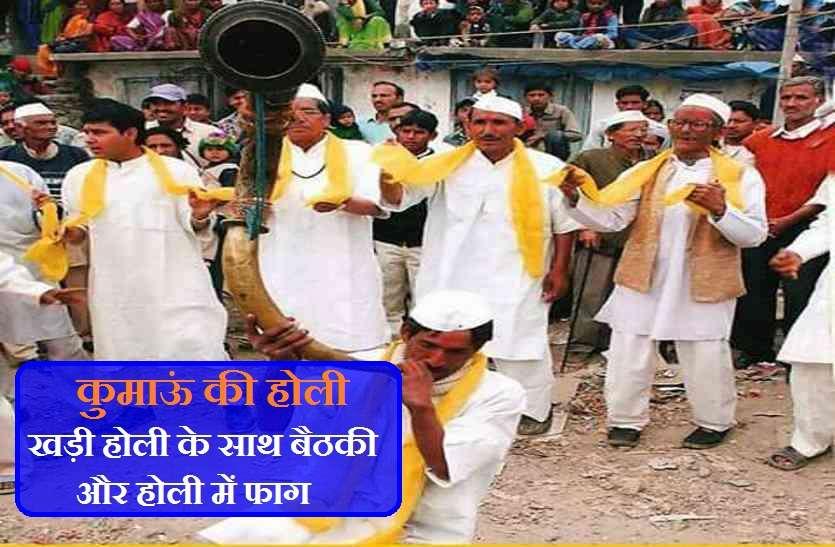 https://www.patrika.com/festivals/an-world-famous-kumaoni-holi-khadi-holi-and-baithaki-6766913/