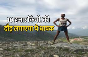 'मेक योर सेल्फ फिट एंड बीट दा कोविड' का संदेश देने 10 हजार किमी. दौड़ेगा ये धावक