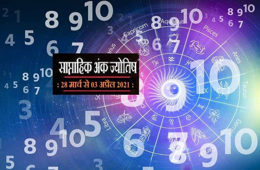 Weekly Numerology (28 March To 03 April 2021) : अंक ज्योतिष साप्ताहिक राशिफल 28 मार्च से 3 अप्रैल 2021