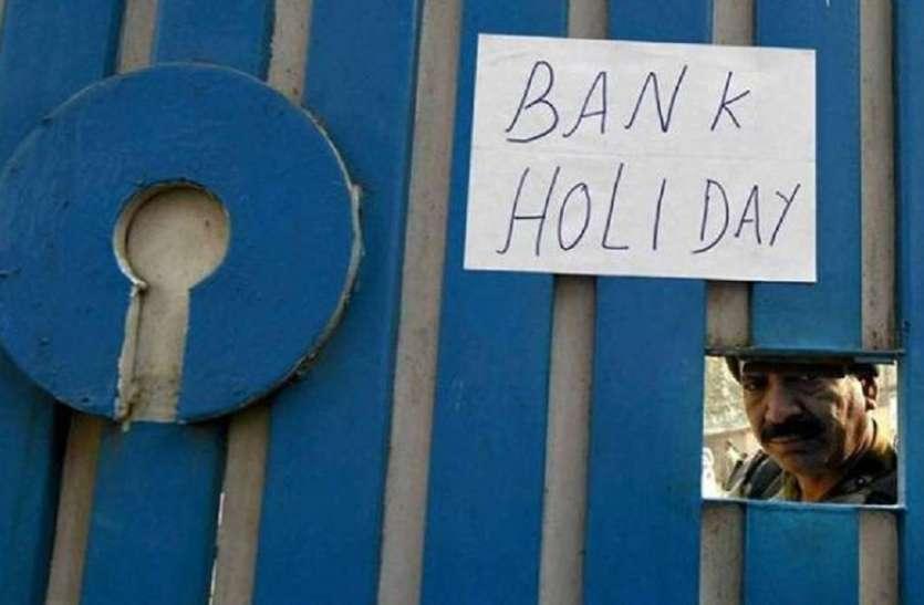 अप्रैल में SBI, PNB, BOB जैसे बैंक रहेंगे 15 दिनों तक बंद, जल्द निपटा लें अपने जरूरी काम